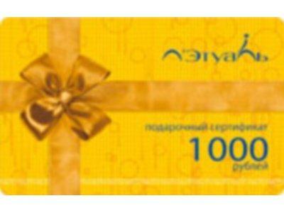 подарочный сертификат в летуаль фото